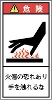 G7H-422-Sの製品画像,警告ラベル