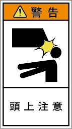 G7H-801-Mの製品画像,警告ラベル
