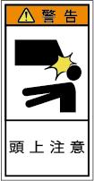 G7H-801-Sの製品画像,警告ラベル