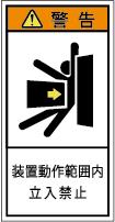 G7H-802-Sの製品画像,警告ラベル