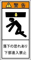 G7H-803-Sの製品画像,警告ラベル
