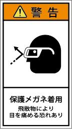 G7H-804-Mの製品画像,警告ラベル