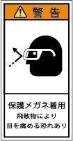 G7H-804-Sの製品画像,警告ラベル