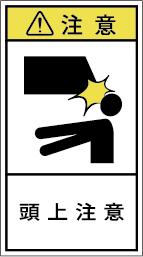 G7H-811-Mの製品画像,警告ラベル