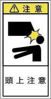 G7H-811-Sの製品画像,警告ラベル