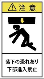 G7H-813-Mの製品画像,警告ラベル