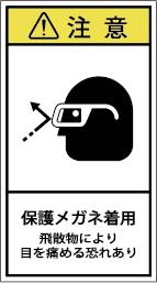 G7H-814-Mの製品画像,警告ラベル