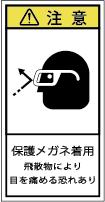 G7H-814-Sの製品画像,警告ラベル