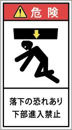 G7H-823-Mの製品画像,警告ラベル