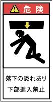 G7H-823-Sの製品画像,警告ラベル