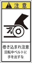 GH-2114-S 巻込まれ(61×31)