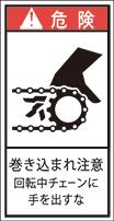 GH-2212-S 巻込まれ(61×31)
