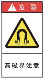 GH-723-M 高磁界注意  (90×50)