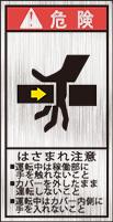 GKH-127-S 挟まれ (61×31)