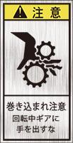 GKH-216-S 巻込まれ(61×31)