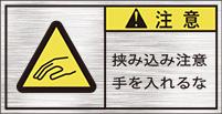 GKW-182-S 挟まれ (61×31)