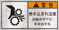 GKW-256-S 巻込まれ(61×31)