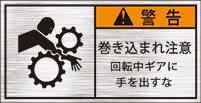 GKW-352-S 巻込まれ(61×31)