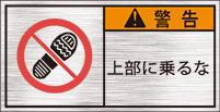 GKW-652-S 禁止    (61×31)