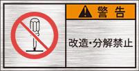 GKW-657-S 禁止    (61×31)
