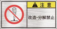 GKW-667-S 禁止    (61×31)