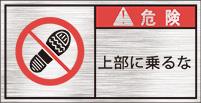 GKW-672-S 禁止    (61×31)