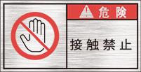 GKW-674-S 禁止    (61×31)