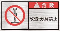 GKW-677-S 禁止    (61×31)