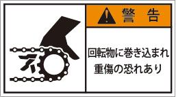 GW-2511-M 巻込まれ    (90×50)