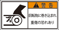 GW-2513-SS 巻込まれ   (70×19)