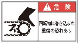 GW-2711-M 巻込まれ    (90×50)