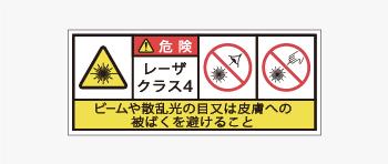 レーザ製品用の警告ラベル画像