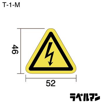 感電注意ラベルT-01-Mのサイズ画像