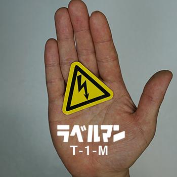 感電注意ラベルT-1-M現品の画像