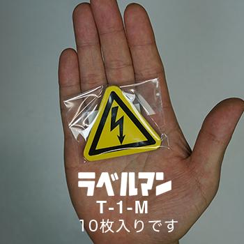 感電注意ラベルT-1-M現品の袋入り画像