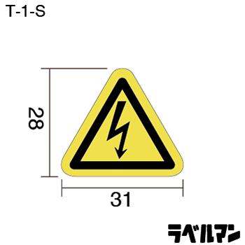 感電注意ラベルT-01-Sのサイズ画像