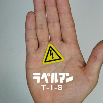 感電注意三角ラベルT-1-S現品の画像