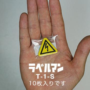感電注意三角ラベルT-1-S現品の袋入り画像