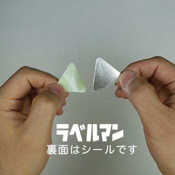 注意三角ラベルSサイズの裏面シール画像