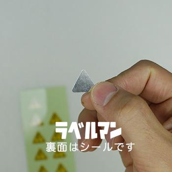 感電注意三角ラベルSSサイズの裏面シール画像