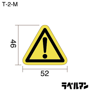 びっくりマーク注意ラベルT-02-Mのサイズ画像
