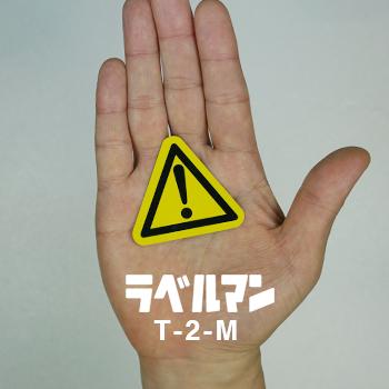 びっくりマーク注意三角ラベルT-2-M現品の画像