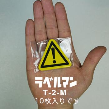 びっくりマーク注意三角ラベルT-2-M現品の袋入り画像