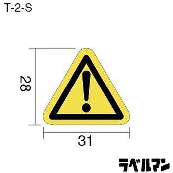 注意ラベルT-02-Sのサイズ画像
