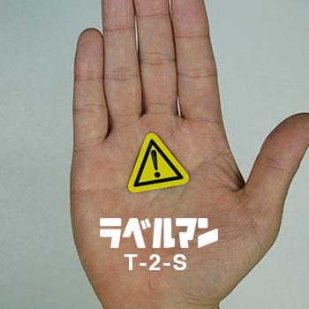 びっくりマーク注意三角ラベルT-2-S現品の画像