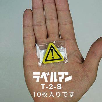 びっくりマーク注意三角ラベルT-2-S現品の袋入り画像