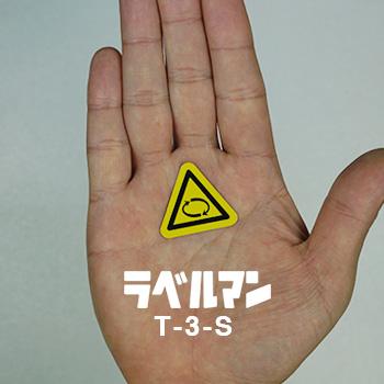 回転物注意三角ラベルT-3-S現品の画像