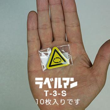 回転物注意三角ラベルT-3-S現品の袋入り画像