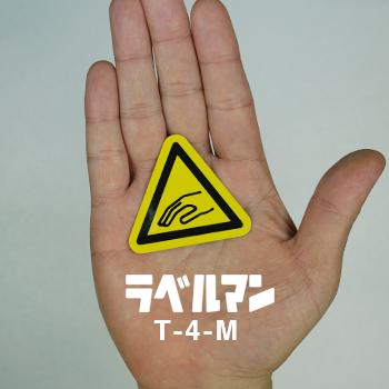 挟まれ注意三角ラベルT-4-M現品の画像