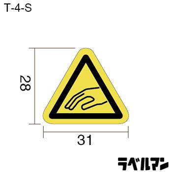 挟まれ注意ラベルT-04-Sのサイズ画像